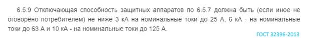 ГОСТ 32396-2013 п.6.5.9